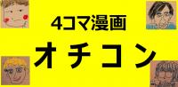 【イベント企画】第2回 4コマ漫画オチコンテスト(1/20まで)