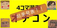 結果発表♪ 第2回オチコン【4コマ漫画】nemlogはじめます!