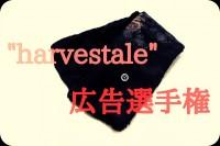 """【急遽】""""harvestale""""イベント内容修正のお知らせ"""
