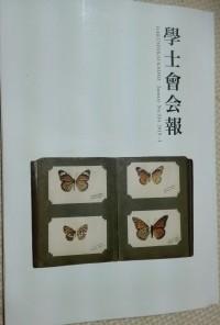 【學士會会報】は、とても面白い雑誌。