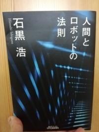 【本の街】人間とロボットの法則 を読んでみて