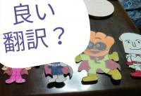 NEMに関する良い翻訳ってどっちなんだろう??