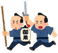 投げnem→投げ銭(せん)→銭形平次