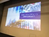 NEM Bootcampに参加してきました。