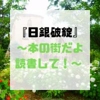 『日銀破綻』~本の街だよ読書して! ~