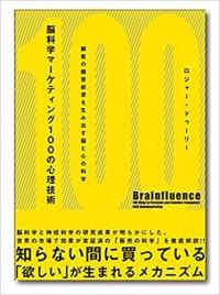 「本の街」脳科学マーケティング100の心理技術「再読」
