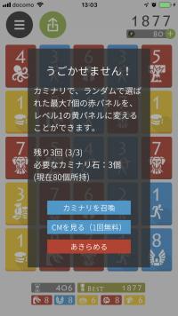 【レベルス大会】もう限界!
