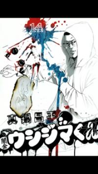 闇金ウシジマくん(漫画)