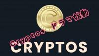 仮想通貨をテーマにした『Cryptos』ドラマ開始
