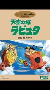 天空の城ラピュタ(アニメ)