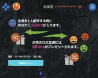 CROSS exchange 1/30日、1/31日の配当と新規キャンペーン🎉