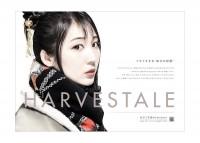 """【締め切り★】""""harvestale""""広告選手権~いよいよ募集最終日~"""