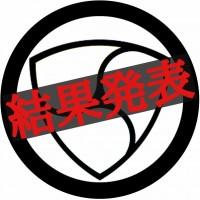 """【祝】""""harvestale""""広告選手権~結果発表!!!!~"""
