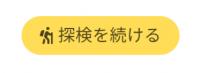 nemlog探検隊イベント参加ー