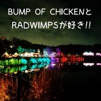 【広げよう!音楽の輪!】BUMPとRADが好きだ!!!