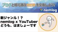 【初投稿】nemlog x YouTuberのはましょーです