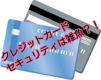 クレジットカードはセキュリティが雑魚