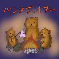 【SEASIDE LUCK O CITY】パンツファイアー親子