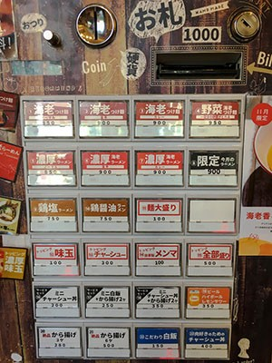 海老鶏麺蔵 食券