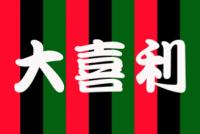 【大喜利】nemlog基金 協賛イベント