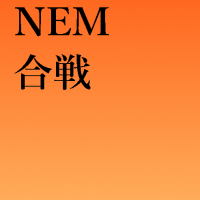 NEM-合戦 進捗状況