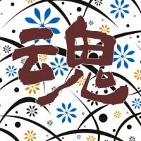 遠野物語について、日本人の精神哲学を考える