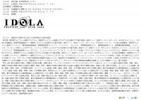 (nemlog)『イドラ ファンタシースターサーガ』の絆プレゼントを可視化してみる∈(・ω・)∋