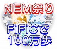 FiFiCで100万歩イベント
