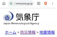 311東日本大震災の時の都内