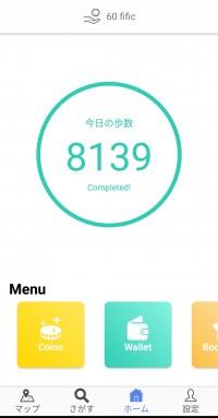 クソニートの日常 FiFiCで8000歩達成!