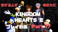 [ほなねむGames]KINGDOM HEARTS Ⅲ プレイ動画 Part 17~20