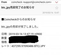 【コインチェック】ビットコイン利益確定...できているのか!?