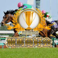【競馬同好会】G3 ファルコンステークス&フラワーカップ 事後報告