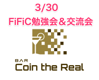 BAR Coin the Realのお写真 & FiFiCイベント告知