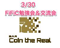 BAR Coin the Realのお写真 & FiFiCイベント告知