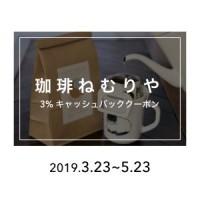 """【コラボキャンペーン】珈琲ねむりや × """"harvestale""""★"""