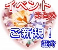 イベントまとめ&新規参加者の紹介(2019/3/22)