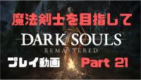 [ほなねむGames]DARK SOULS REMASTERED プレイ動画 Part 21~24