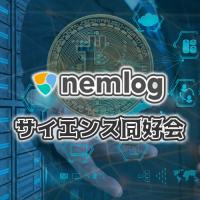 ネムログサイエンス同好会の新着記事(2019年第10号)