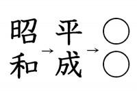新元号大喜利【nemlog基金協賛】