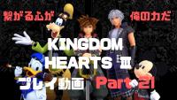 [ほなねむGames]KINGDOM HEARTS Ⅲ プレイ動画 Part 21~24
