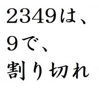【数学】トリビアの泉にて