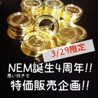 🌕NEM4周年記念企画🌕リアルコイン特価販売