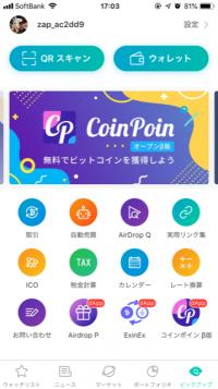 投資をしてない人がコイン相場の宣伝をする。