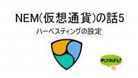 【NEM】 NEMの話5 ~ハーベスティング~  (追記 4月3日)