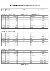 第2回薩摩川内市女子フットサルリーグ開催のお知らせ