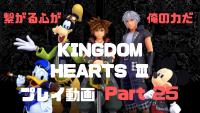 [ほなねむGames]KINGDOM HEARTS Ⅲ プレイ動画 Part 25~28