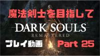 [ほなねむGames]DARK SOULS REMASTERED プレイ動画 Part 25~28