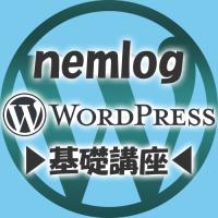 【WP講座】1-2.WordPressのメリットとデメリット