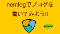 【NEM】 NEMの話6 ~ネムログ紹介~